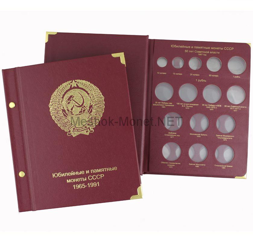 Альбом для юбилейных и памятных монет СССР 1965-1991 гг.