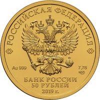 50 рублей 2019 год Георгий Победоносец