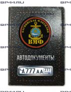 Обложка для автодокументов с 2 линзами Каспийская флотилия ВМФ