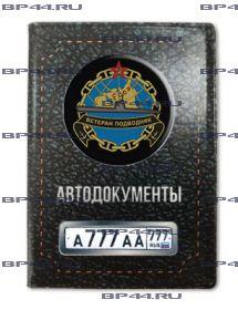 Обложка для автодокументов с 2 линзами Ветеран-подводник СССР