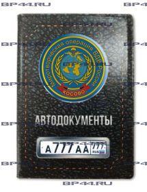 Обложка для автодокументов с 2 линзами Миротворцы ВДВ Косово