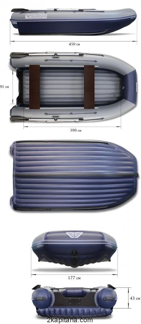 Лодка Флагман DK 450 надувная ПВХ