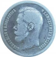 50 КОПЕЕК 1897 СЕРЕБРО НИКОЛАЙ 2.