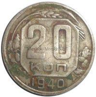 20 копеек 1940 года # 2