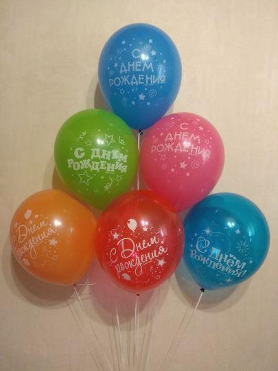 С Днем Рождения Концепт латексные шары с гелием