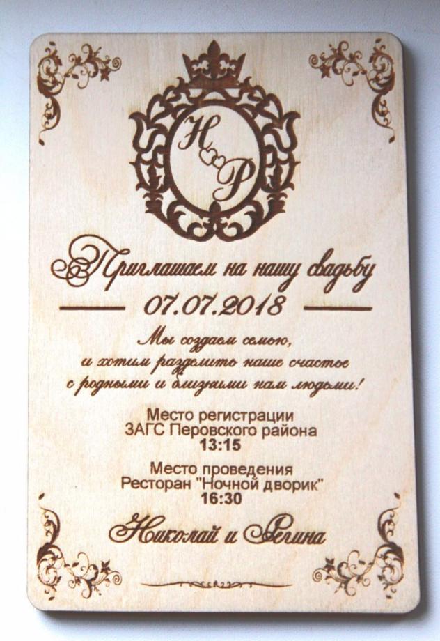 Свадебное приглашение с гербом