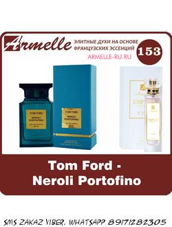 Аrmelle 153 Унисекс Тom Ford - Neroli Portofino