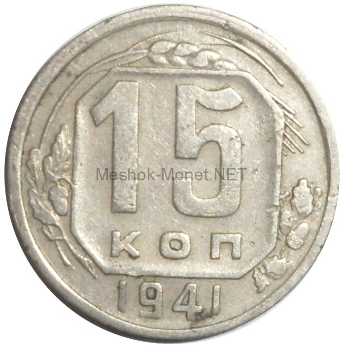 15 копеек 1941 года # 3