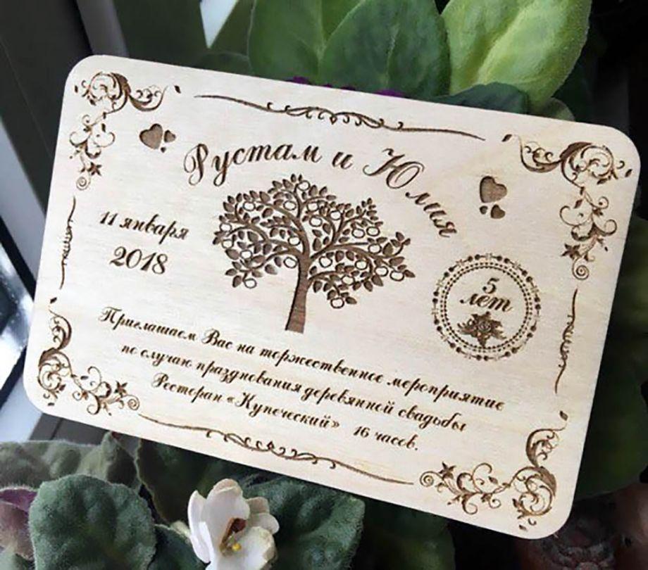 Свадебное приглашение с деревом