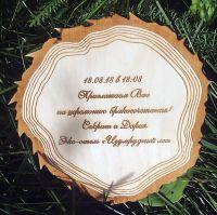 Свадебное приглашение спил дерева