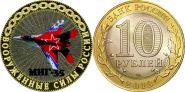 10 рублей, МИГ-35, цветная эмаль с гравировкой, САМОЛЕТЫ РОССИИ