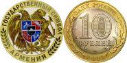 10 рублей, АРМЕНИЯ, цветная эмаль с гравировкой, ГОСУДАРСТВЕННЫЙ СИМВОЛ
