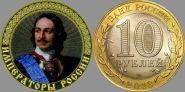 10 рублей, ПЕТР 1, цветная эмаль с гравировкой, ИМПЕРАТОРЫ РОССИИ