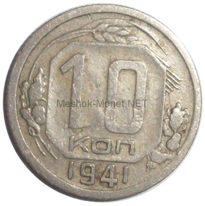 10 копеек 1941 года # 1