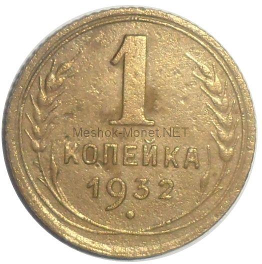 1 копейка 1932 года # 1