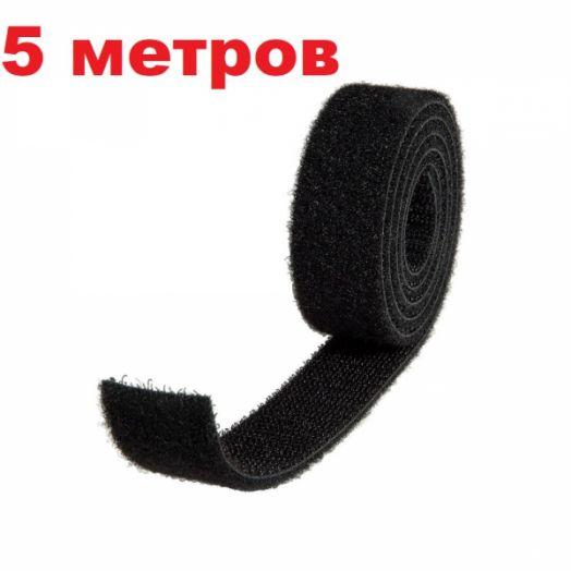 Лента липучка 5м (20мм)