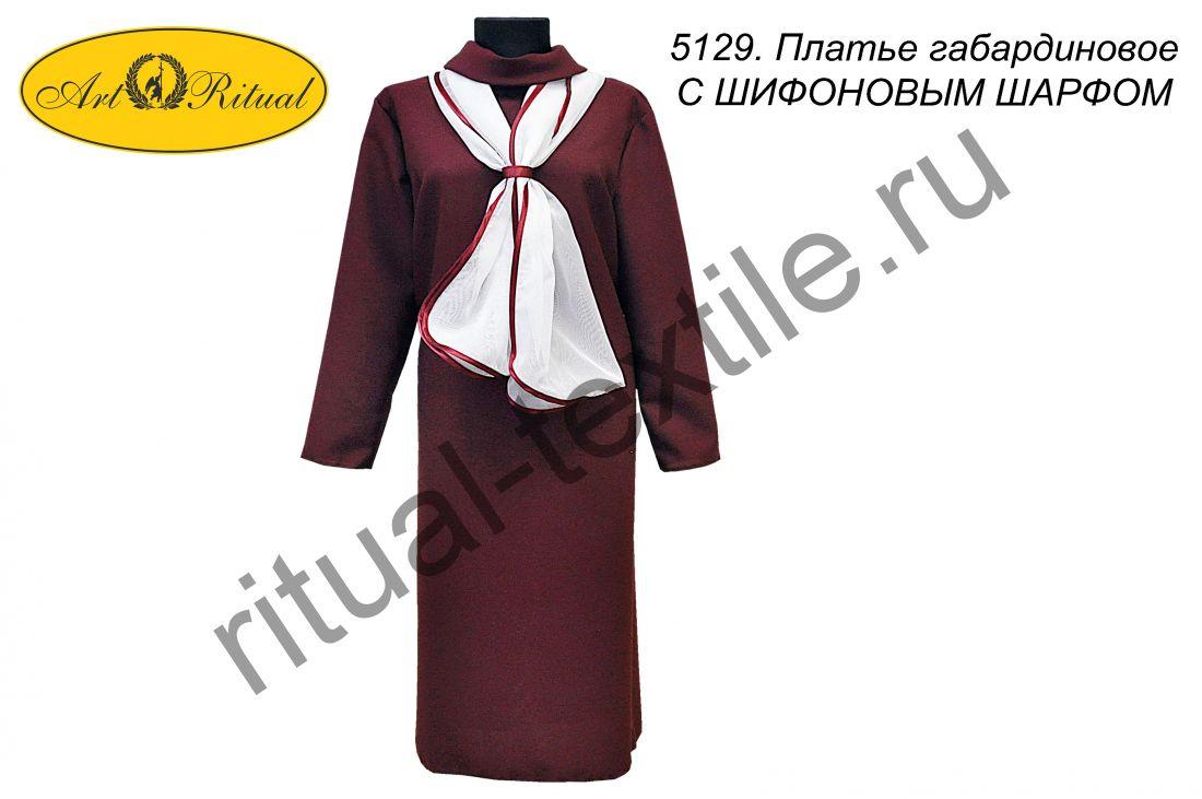 5129. Платье габардиновое С ШИФОНОВЫМ ШАРФОМ