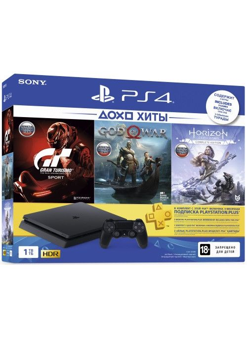 Sony PlayStation 4 Slim 1TB (CUH-2208B) + Игра Gran Turismo Sport + Игра God Of War IV + Игра Horizon Zero Dawn + PS Plus 90 дней