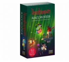 Настольная игра Cosmodrome Games Имаджинариум Кассиопея