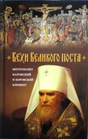 Вехи Великого поста / Климент (Капалин), митрополит