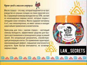 «Wild Body Cream» Крем-уход для тела с маслом страуса