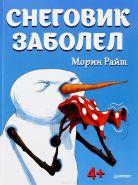 "М. Райт ""Снеговик заболел"" (арт. 978-5-496-02698-7)"