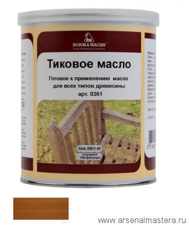 Масло тиковое (тара 1 л) Borma Wachs  цв. 12047 (груша) арт. EN 0361-M12047