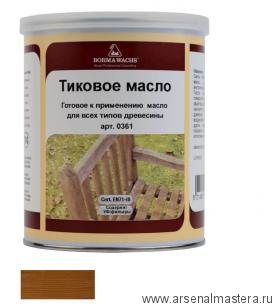 Масло тиковое (тара 1 л) Borma Wachs  цв. 12048 (светлый орех) арт. EN 0361-M12048