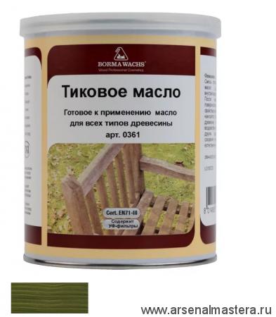 Масло тиковое (тара 1 л) Borma Wachs  цв. 12051 (зеленая сосна) арт. EN 0361-M12051