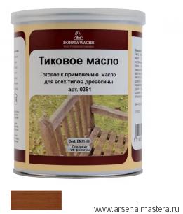 Масло тиковое (тара 1 л) Borma Wachs цв. 12057 (махагон)  арт. EN 0361-M12057