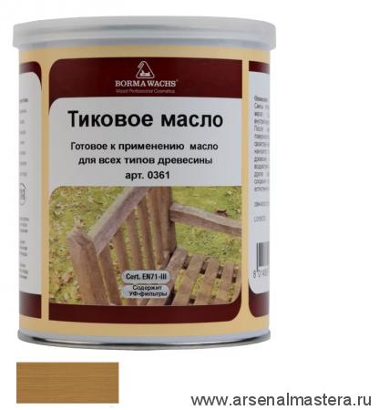 Масло тиковое (тара 1 л) Borma Wachs цв. М12041 (натуральное дерево) арт. EN 0361-M12041