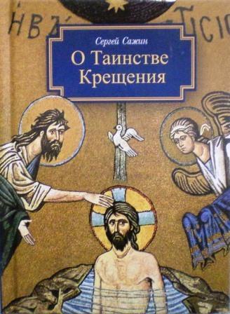 О Таинстве Крещения: готовящимся стать чадами Церкви Христовой в наставление