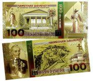 100 РУБЛЕЙ - СТАВРОПОЛЬ, ПОЗОЛОТА + ЦВЕТ, СУВЕНИРНАЯ