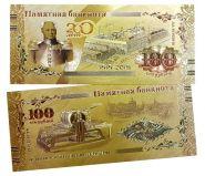 100 РУБЛЕЙ - 200 ЛЕТ ГОЗНАКу, ПОЗОЛОТА + ЦВЕТ, СУВЕНИРНАЯ