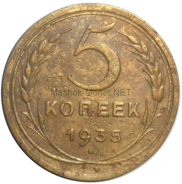 5 копеек 1935 года. Старого типа # 2