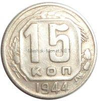 15 копеек 1944 года # 2
