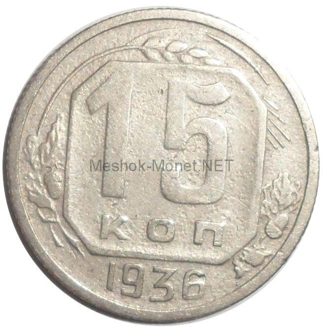 15 копеек 1936 года # 3