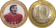 10 рублей,ТРЕТЬЯК - ВЕЛИКИЕ ХОККЕИСТЫ СССР-РОССИИ, цветная эмаль с гравировкой