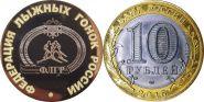 10 рублей,ФЕДЕРАЦИЯ ЛЫЖНЫХ ГОНОК РОССИИ, гравировка