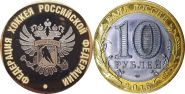 10 рублей,ФЕДЕРАЦИЯ ХОККЕЯ РОССИИ, гравировка