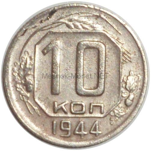 10 копеек 1944 года # 1
