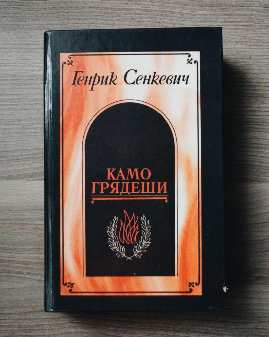 Генрик Сенкевич - Камо грядеши, Ганя, В прериях