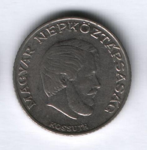 5 форинтов 1971 года Венгрия