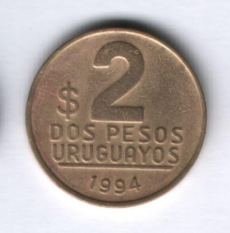 2 песо 1994 года Уругвай
