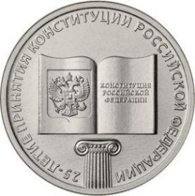 25-летие принятия Конституции Российской Федерации  25 рублей Россия 2018