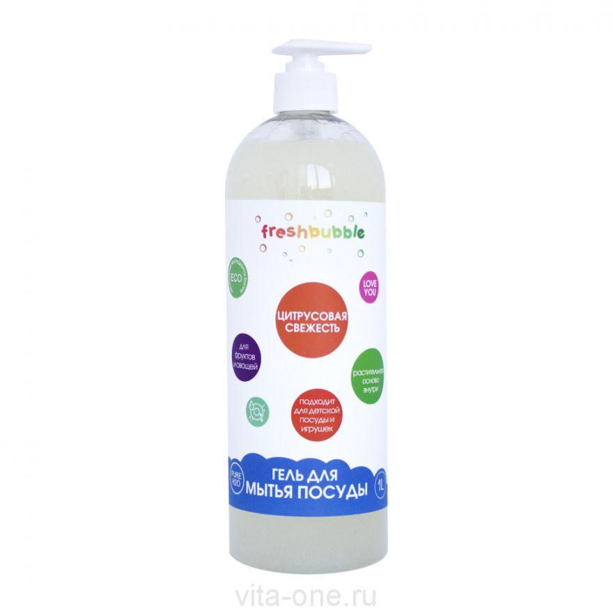 Гель для мытья посуды Цитрусовая свежесть Freshbubble (Фрешбабл) 1 л