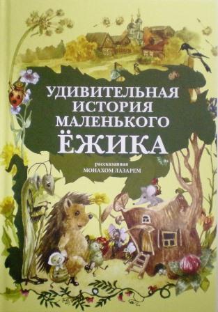 Удивительная история маленького ежика