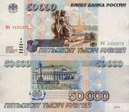 50000 РУБЛЕЙ 1995 ГОД, aUNC-UNC ПРЕСС МИ 5455373