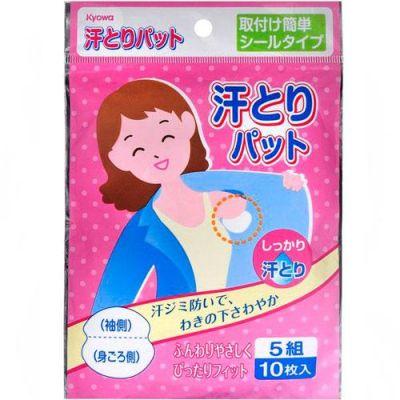 Вкладыши в одежду для защиты от пота Kyowa 10 шт