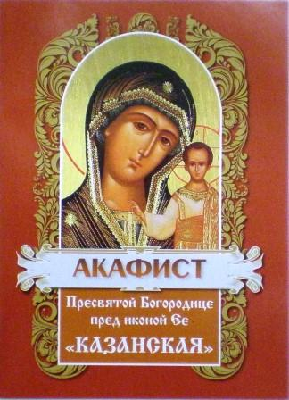 """Акафист Пресвятой Богородице пред иконой Её """"Казанская"""""""